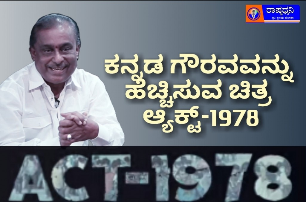Dr.Hamsaleka reaction about Act-1978 Kannada movie